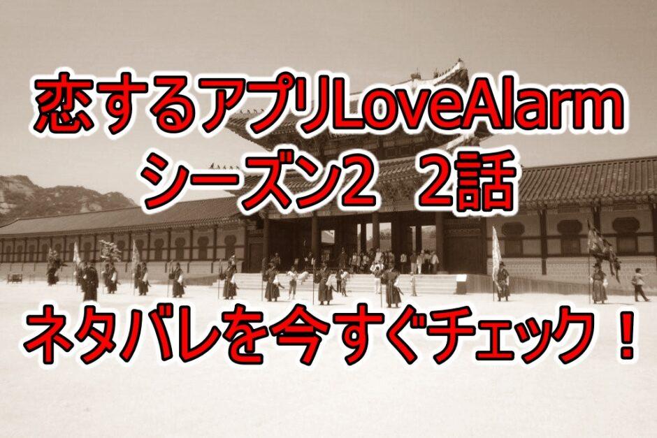 恋するアプリLoveAlarm,シーズン2,2話,ネタバレ
