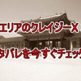 このエリアのクレイジーX,3話,ネタバレ