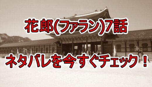 花郎(ファラン)7話のあらすじネタバレ&感想考察!