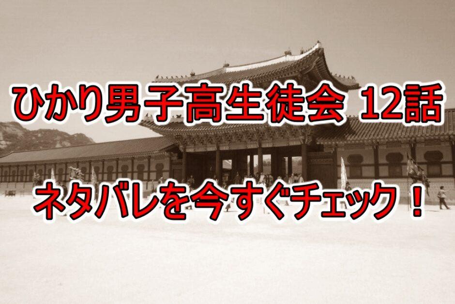 ひかり男子高生徒会,12話,ネタバレ