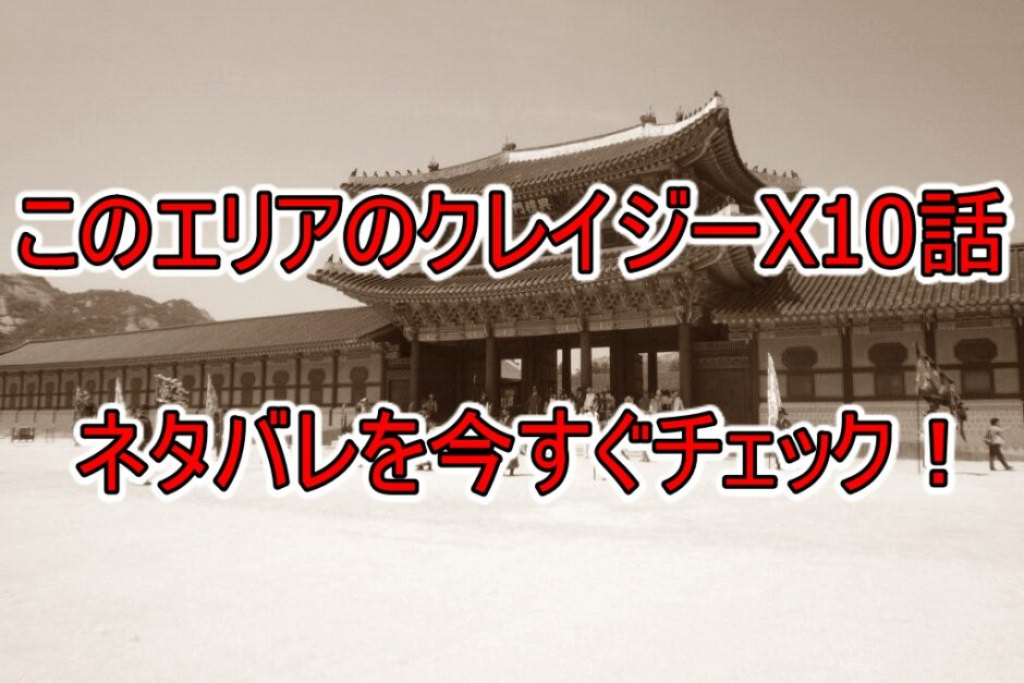 このエリアのクレイジーX,10話,ネタバレ