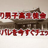 ひかり男子高生徒会,6話,ネタバレ
