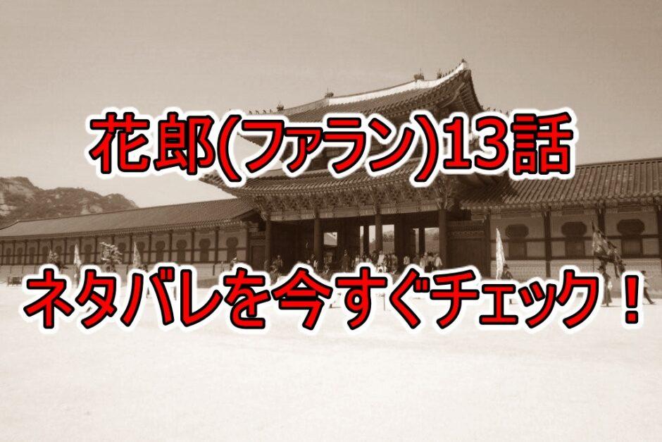花郎,13話,ネタバレ