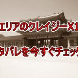 このエリアのクレイジーX,11話,ネタバレ