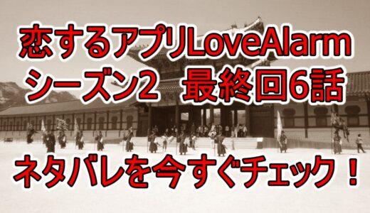 恋するアプリLoveAlarmシーズン2-最終回(6話)のあらすじネタバレ&感想考察!