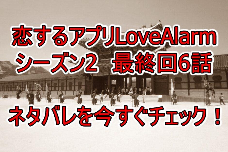 恋するアプリLoveAlarm,シーズン2,最終回,ネタバレ