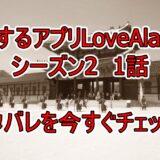 恋するアプリLoveAlarm,シーズン2,1話,ネタバレ