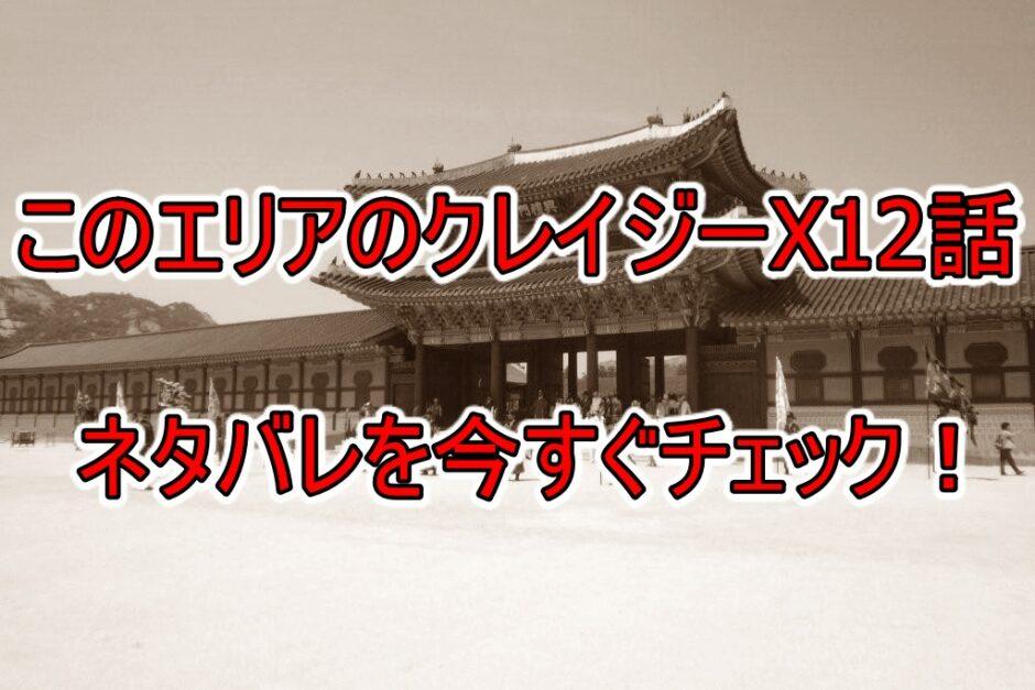 このエリアのクレイジーX,12話,ネタバレ