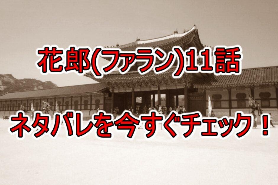 花郎,11話,ネタバレ