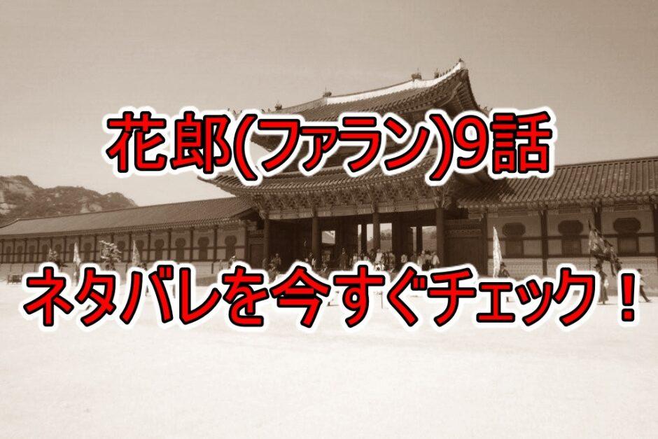 花郎,9話,ネタバレ