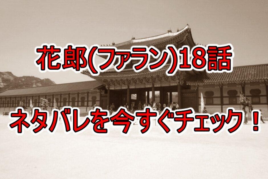 花郎,18話,ネタバレ