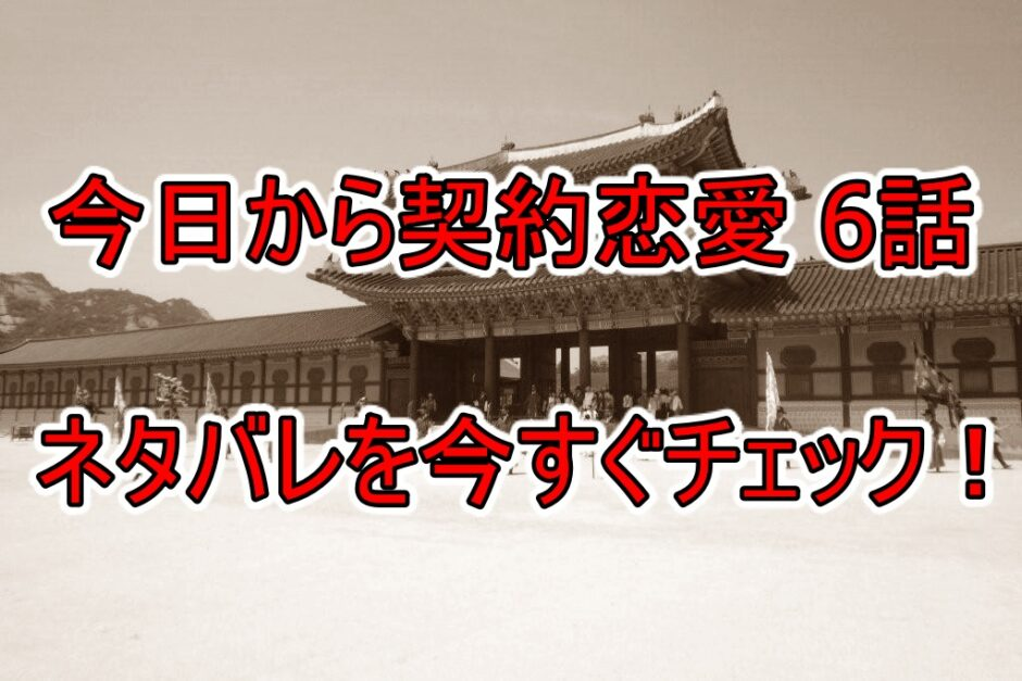 今日から契約恋愛,6話,ネタバレ