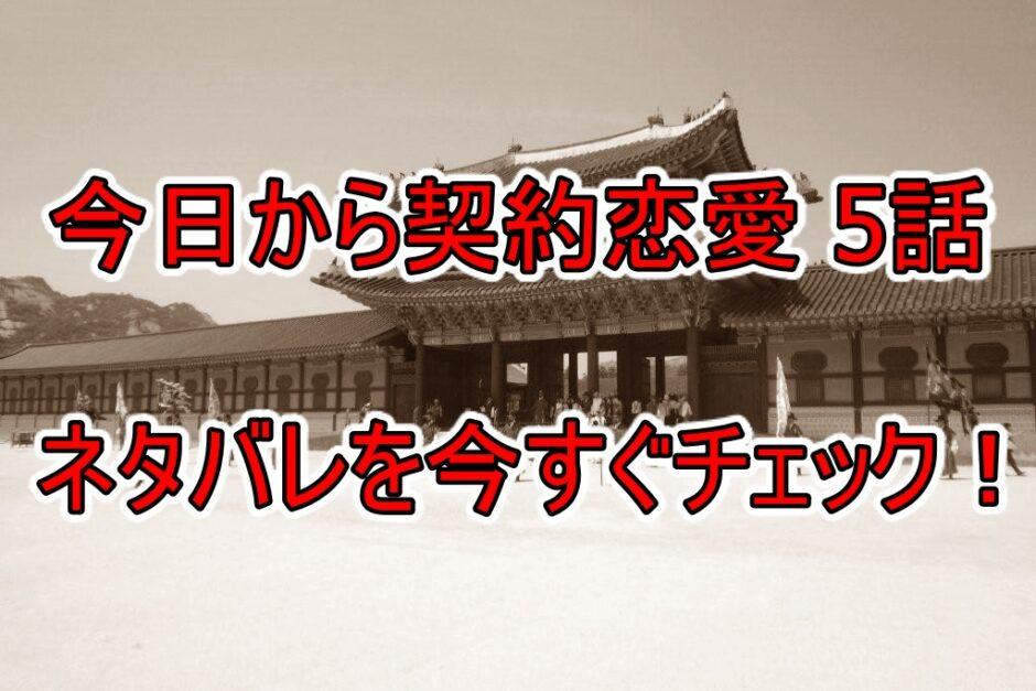 今日から契約恋愛,5話,ネタバレ