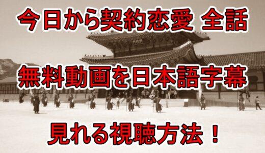 今日から契約恋愛全話の無料動画を日本語字幕で見れる視聴方法!