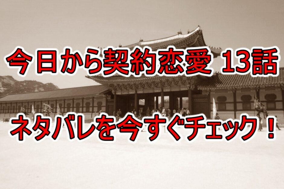 今日から契約恋愛,13話,ネタバレ