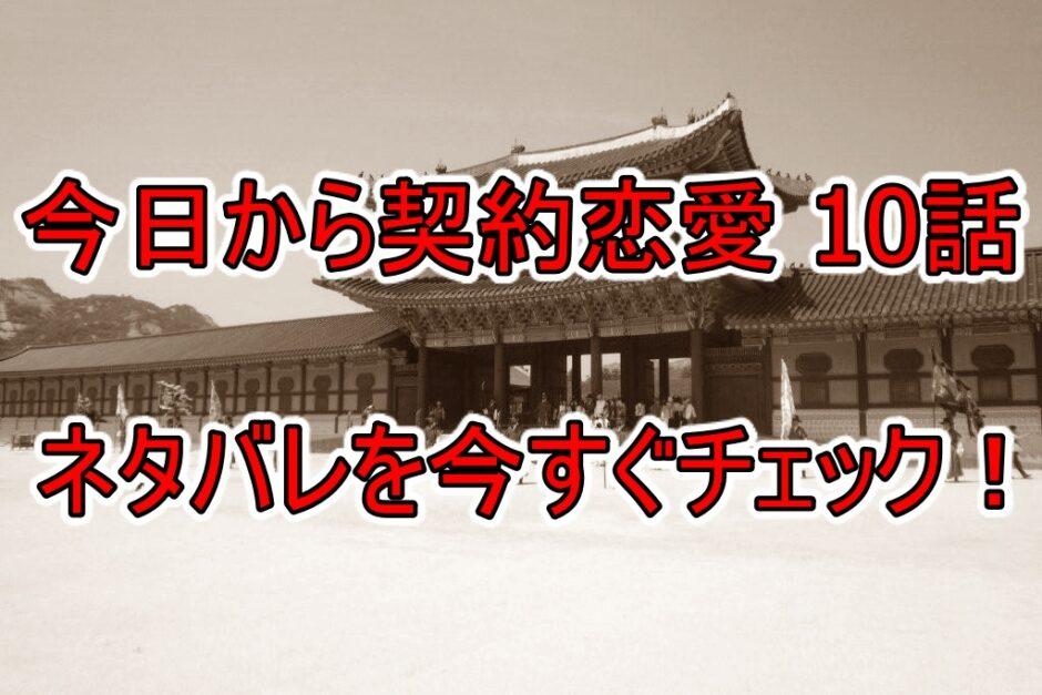 今日から契約恋愛,10話,ネタバレ