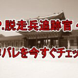 D.P.脱走兵追跡官,4話,ネタバレ