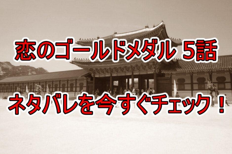 恋のゴールドメダル,5話,ネタバレ