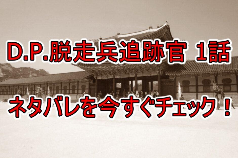 D.P.脱走兵追跡官,1話,ネタバレ