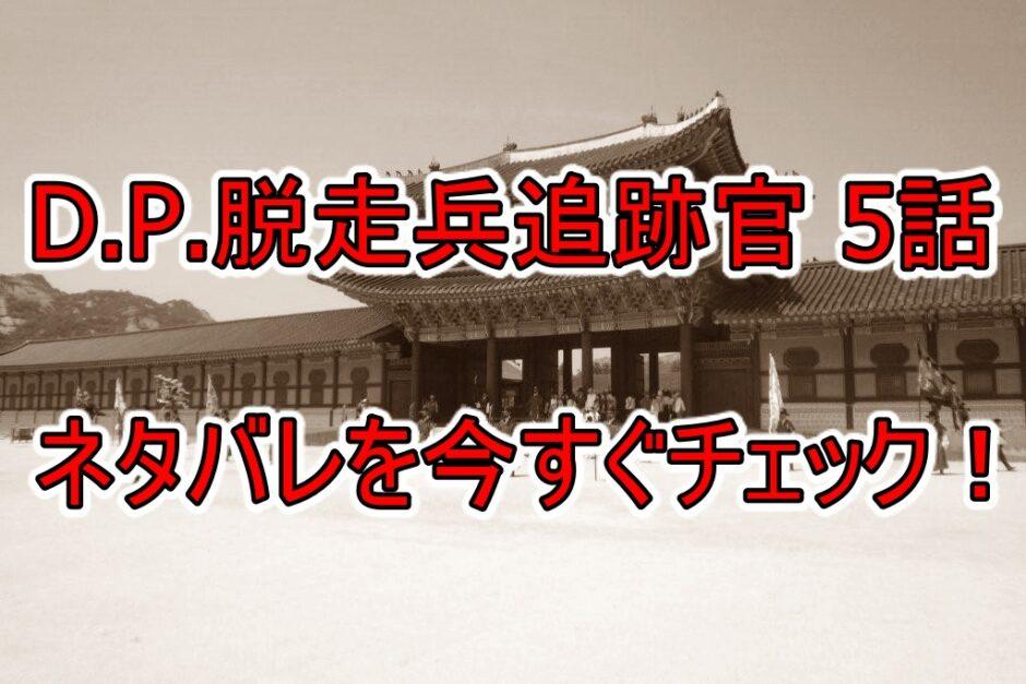 D.P.脱走兵追跡官,5話,ネタバレ