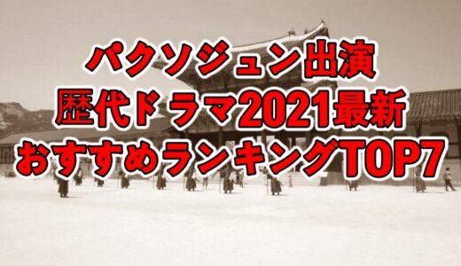 パクソジュン出演歴代ドラマ2021最新おすすめランキングTOP7!