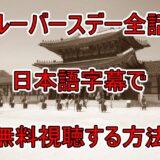 ブルーバースデー,全話,日本語字幕,無料視聴