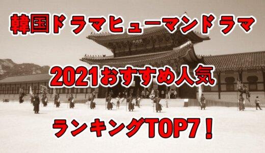韓国ドラマヒューマンドラマ2021おすすめ人気ランキングTOP7!