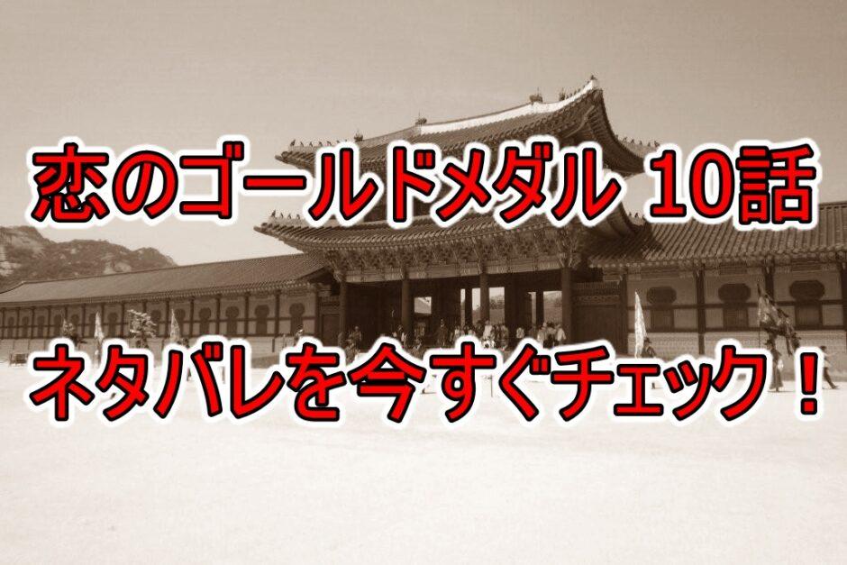 恋のゴールドメダル,10話,ネタバレ