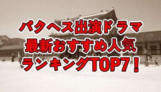 パク・ヘス出演ドラマ最新おすすめ人気ランキングTOP7!