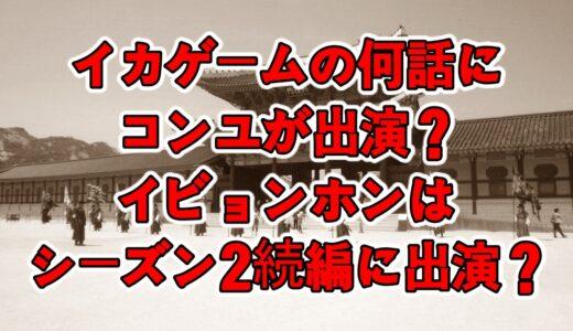 イカゲームの何話にコンユが出演?イ・ビョンホンはシーズン2続編に出演?