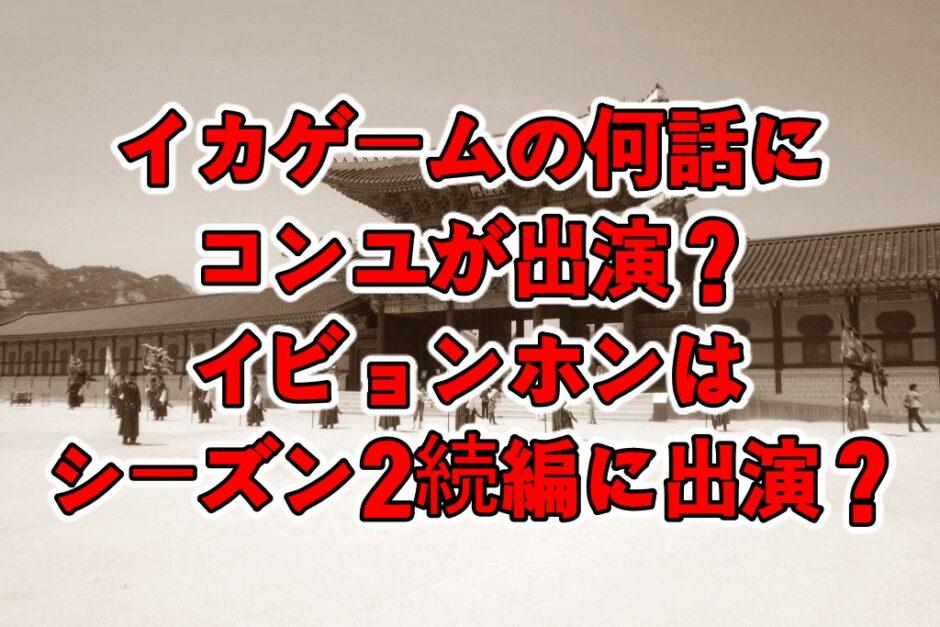 イカゲーム,何話,コンユ,イ・ビョンホン,シーズン2,続編