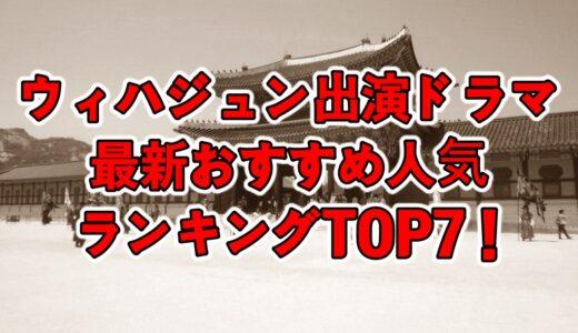 ウィ・ハジュン出演ドラマ最新おすすめ人気ランキングTOP7!