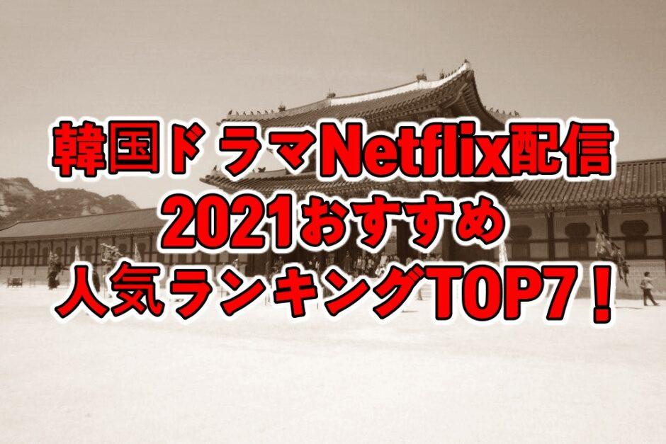 韓国ドラマ,Netflix,配信,2021,おすすめ,人気,ランキング,TOP7