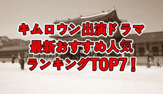 キムロウン出演ドラマ最新おすすめ人気ランキングTOP7!