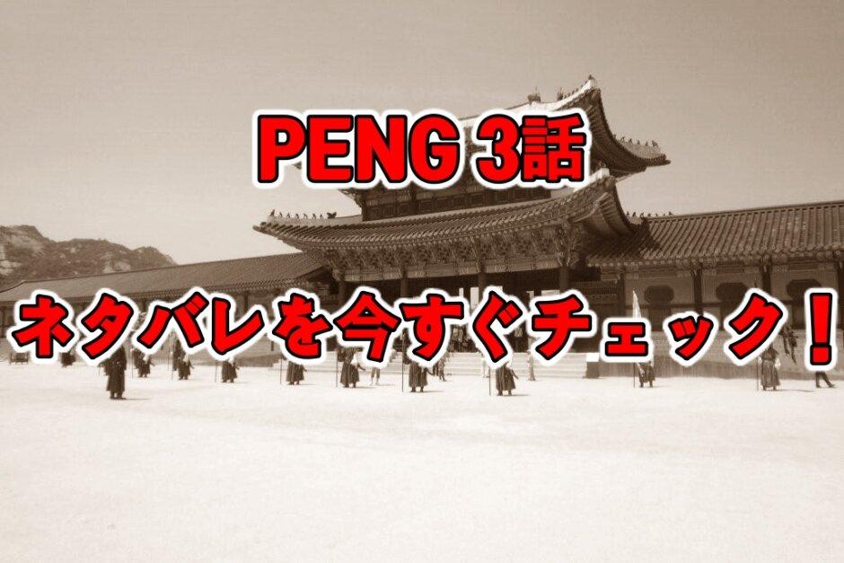 PENG,3話,ネタバレ