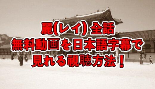 麗(レイ)全話の無料動画を日本語字幕で見れる視聴方法!