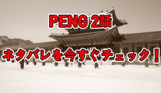 PENG2話のあらすじネタバレ&感想考察!