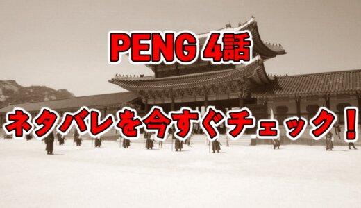 PENG4話のあらすじネタバレ&感想考察!