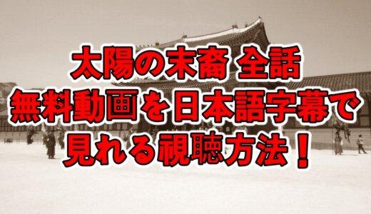 太陽の末裔全話の無料動画を日本語字幕で見れる視聴方法!