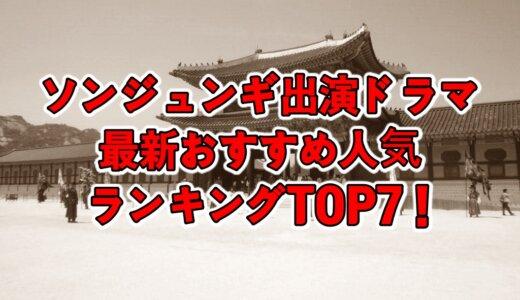 ソンジュンギ出演ドラマ最新おすすめ人気ランキングTOP7!