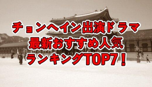 チョンヘイン出演ドラマ最新おすすめ人気ランキングTOP7!