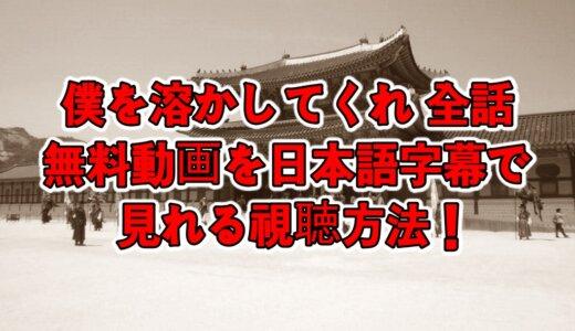 僕を溶かしてくれ全話の無料動画を日本語字幕で見れる視聴方法!