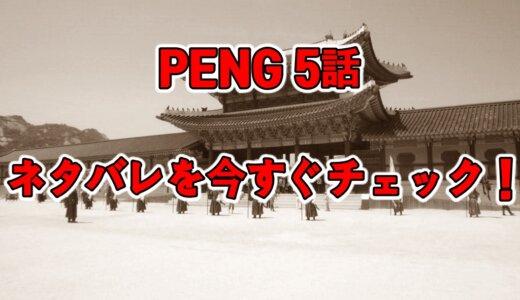 PENG5話のあらすじネタバレ&感想考察!