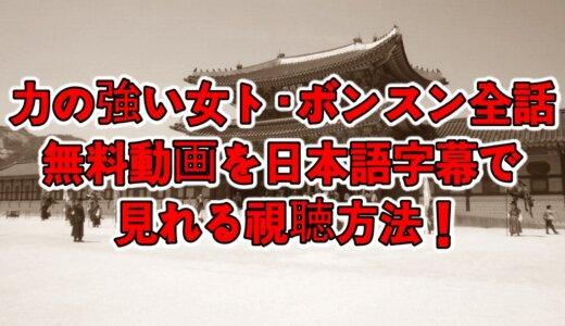 力の強い女ト・ボンスン全話の無料動画を日本語字幕で見れる視聴方法!