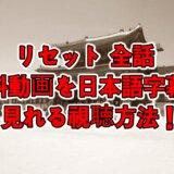 リセット全話の無料動画を日本語字幕で見れる視聴方法!