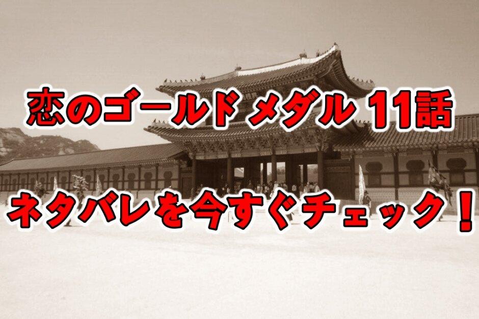 恋のゴールドメダル,11話,ネタバレ
