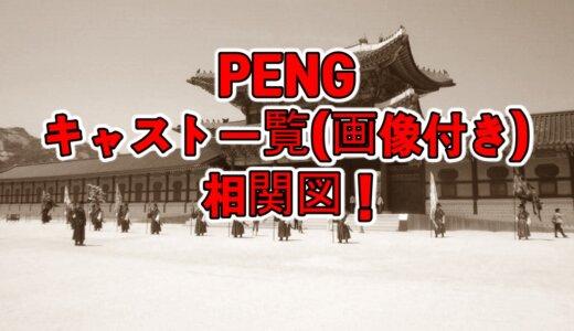 PENGのキャスト一覧(画像付き)や相関図!
