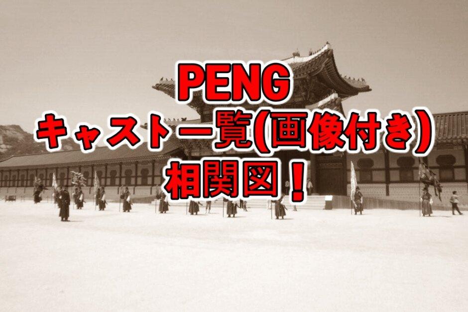 PENG,キャスト,画像,相関図