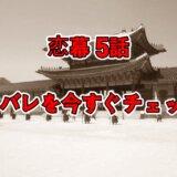 恋幕,5話,ネタバレ