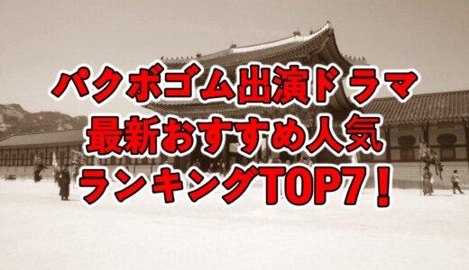 パクボゴム出演ドラマ最新おすすめ人気ランキングTOP7!